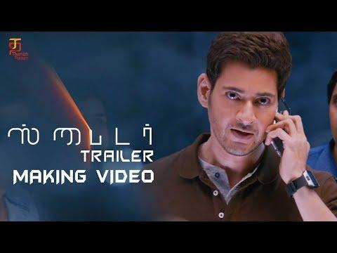 SPYder Tamil Trailer | Making Video |...