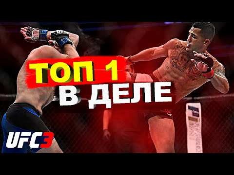 ТОП 1 в ДЕЛЕ [UFC 3 СТРИМ] #РыбаНеГори