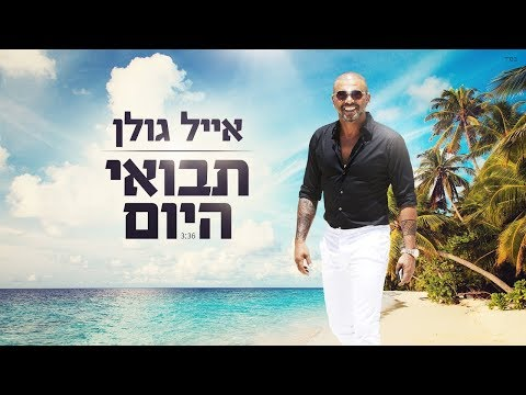 אייל גולן-תבואי היום Eyal Golan-Tavoi Hayom