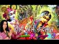 Download होली खेले नन्दलाल || Holi Khele Nandlal || Lata Shastri | Ramdhan || Hindi Krishan Bhajan 2017 MP3 song and Music Video