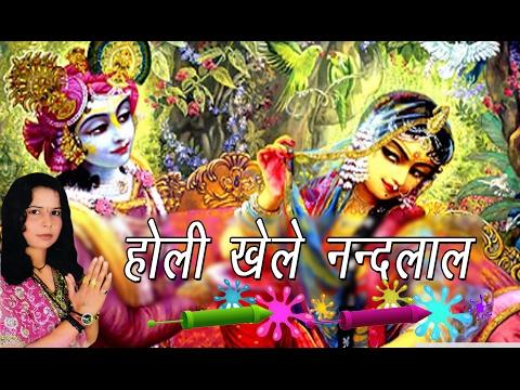 होली खेले नन्दलाल || Holi Khele Nandlal || Lata Shastri | Ramdhan || Hindi Krishan Bhajan 2017