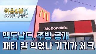 맥도날드, 주방 공개...패티 잘 익었나 기기가 체크 / 머니투데이방송 (뉴스)