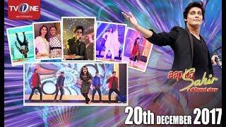 Aap ka Sahir | Morning Show | 20th December 2017 | Full HD | TV One