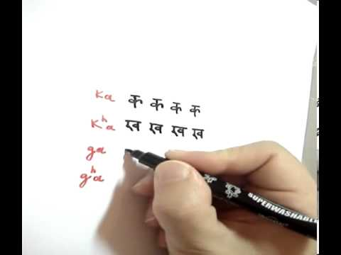 4 handwritten Hindi letters (ka.kha,ga,gha)