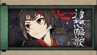 【初音ミク】 追想陽歌 【オリジナルMV】_Tsuisou Youka thumbnail