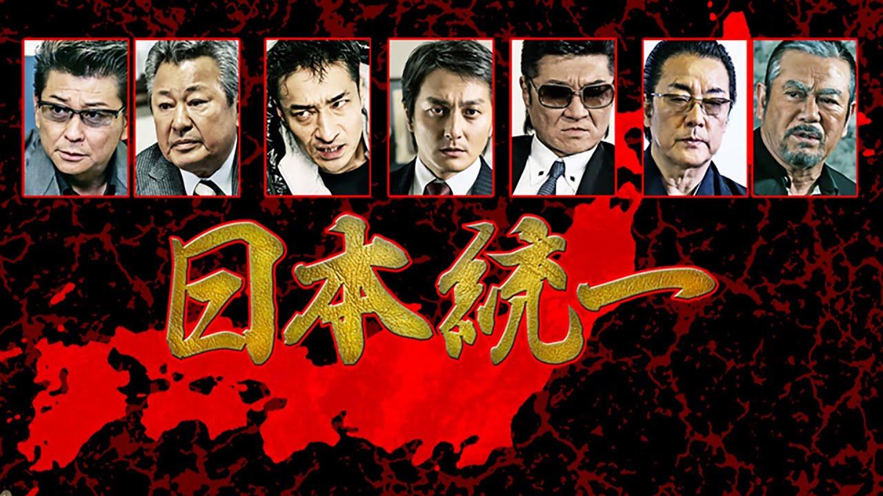 日本統一1 あらすじ ネタばれ 動画 登場人物を徹底解説 日本統一wiki Gamerch