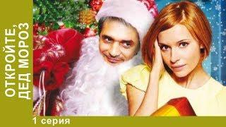 Откройте, Дед Мороз!. Мелодрама. StarMedia