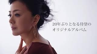薬師丸ひろ子 /オリジナルニューアルバム「エトワール」告知映像