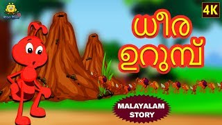 Malayalam Story for Children - ധീര ഉറുമ്പ് | The Brave Ant | Moral Stories | Malayalam Fairy Tales