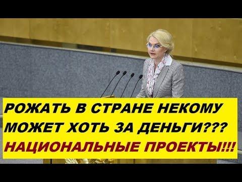 Голикова в Думе--Планы на НАЦИОНАЛЬНЫЕ ПРОЕКТЫ!