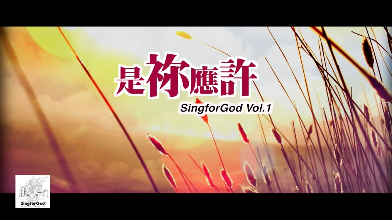 是禰應許@SingforGod Vol.1(粵) - YouTube
