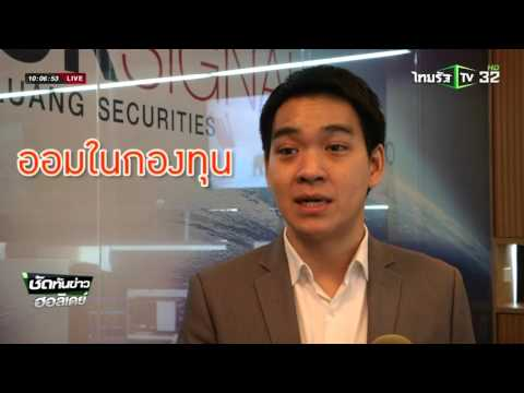 สูตรการออมเพื่อมนุษย์เงินเดือน   02-05-59   ชัดทันข่าว   ThairathTV