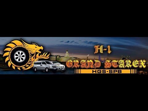 Расход топлива GRAND STAREX и Н 1 двигатель D4CB ЕVRO 3 4