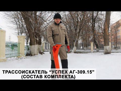 """Трассоискатель """"Успех АГ-309.15"""" (состав комплекта)"""