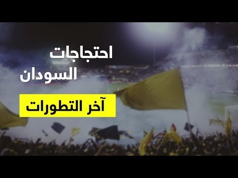 الأمن السوداني يفرق المتظاهرين بالغاز المسيل للدموع  - 13:55-2019 / 2 / 9