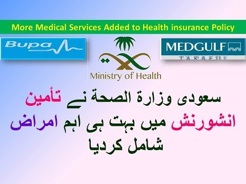 Saudi Health Ministry New Medical Services Added to Health insurance Policy iqama Tameen urdu