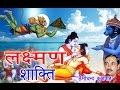 लक्ष्मन शक्ति  किस्सा रामायण  | Laxman Shakti | Nemi Chand Kushwah | Trimurti Cassette