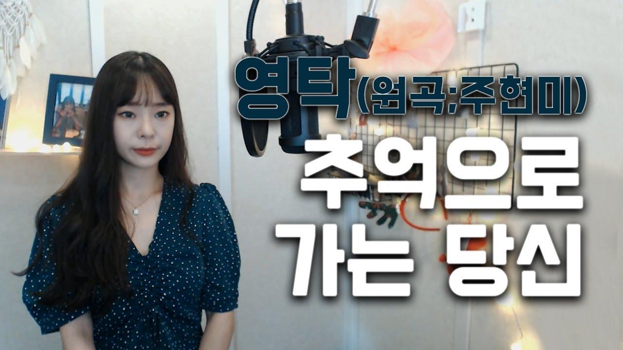 미스터트롯 영탁 - 추억으로 가는 당신(원곡;주현미) / cover.배그나