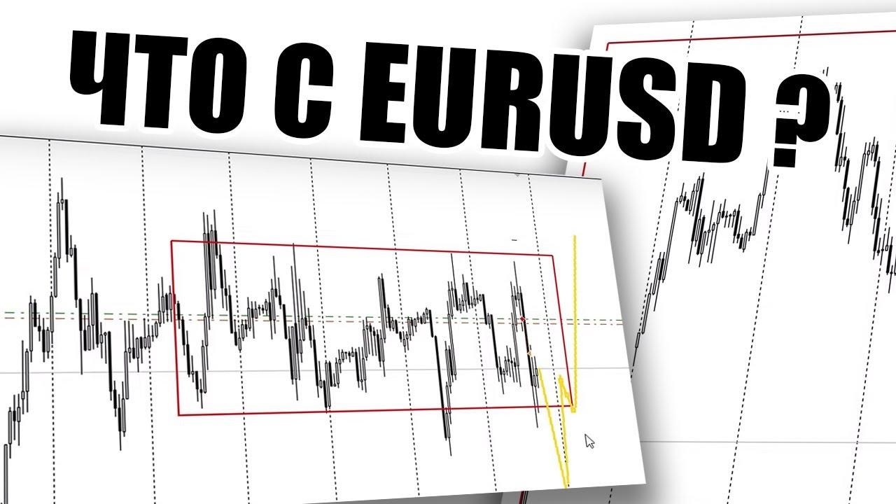 Когда продавать EURUSD. Торговые рекомендации с Максимом Михайловым