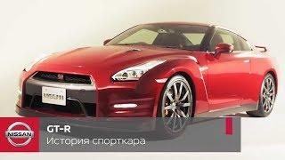 От первого гоночного Nissan GTR до нового серийного спортивного автомобиля Nissan GTR 2014