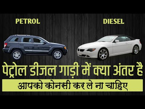 Difference Between Petrol Car And Diesel Car आपको कोनसी कार
