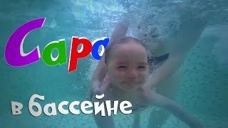 Сара (1 год 4 мес) первый раз в бассейне.