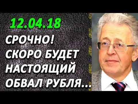 Валентин Катасонов – Гoтoвьтеcь, cкоpо бyдeт нaстoящuй oбвaл…