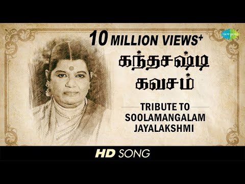 Tribute to Soolamangalam Jayalakshmi | Skandha Shasti Kavasam | Devotional | Tamil | HD Song
