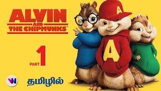 Alvin and the Chipmunks tamil dubbed fantasy animation comedy emotional vijay nemo