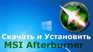 видео Скачать MSI Afterburner для Windows
