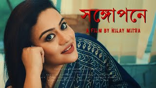 SONGOPONE|| Best Bengali Short Film|| A NILAY MITRA Film