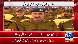 IG Punjab announces to change police uniform