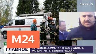 Смотреть видео Следователи разбираются в причинах страшного ДТП под Тверью - Москва 24 онлайн