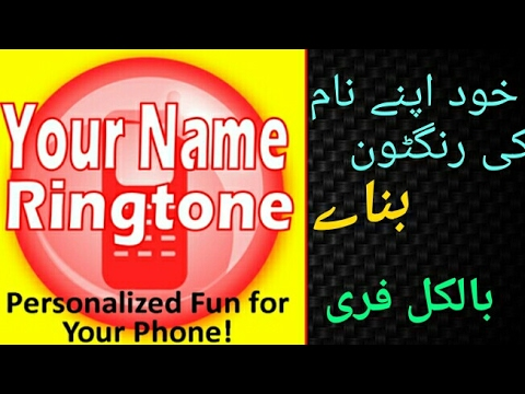 My name ringtone free download