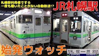 始発ウォッチ★JR札幌駅 函館本線・学園都市線・千歳線の始発電車! 普通然別行き・普通旭川行き・普通東室蘭行きなど