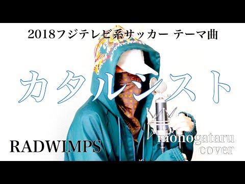 【フル歌詞】 カタルシスト - RADWIMPS (cover)