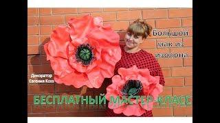 D Y Ростовые цветы. Большой красный мак из изолона. Red poppy of isolone