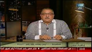 #إبراهيم_عيسى| إنتقاد السياسة السعودية لا بمس الشعب السعودى!