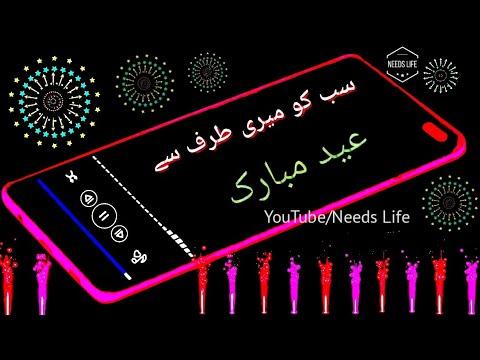 Happy Eid-ul-Fitr 2020: Best WhatsApp Wishes, Facebook ...