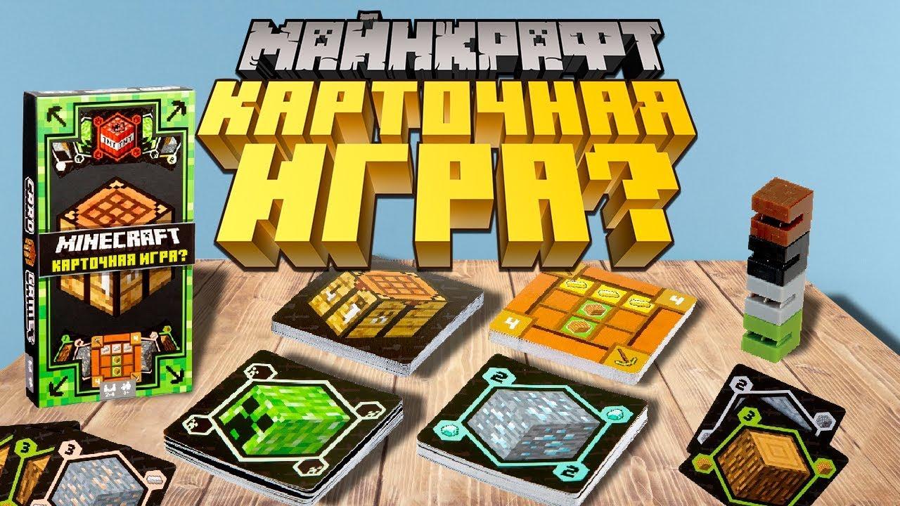 Играть в карты для майнкрафт игровые автоматы новости скачать или