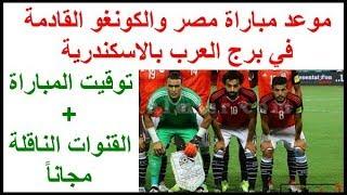 موعد مباراة مصر والكونغو القادمة في تصفيات كاس العالم - وتوقيت المباراة والقنوات الناقلة مجانا !