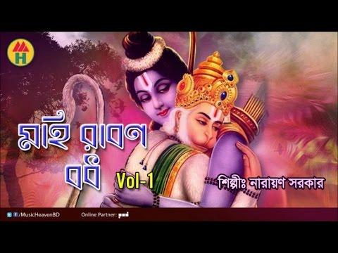 Narayan Sarkar - Mohi Rabon Bodh Vol-1 | Music Heaven