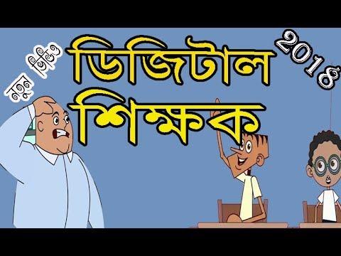 ডিজিটাল শিক্ষক   teacher vs student part-9   Bangla funny jokes 2018   kappa cartoon