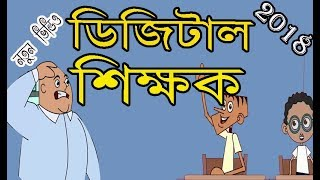 ডিজিটাল শিক্ষক | teacher vs student part-9 | Bangla funny jokes 2018 | kappa cartoon