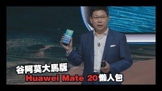 【TechNave谷阿莫】Mate20系列发布会懒人包,你要的精华都在这里!