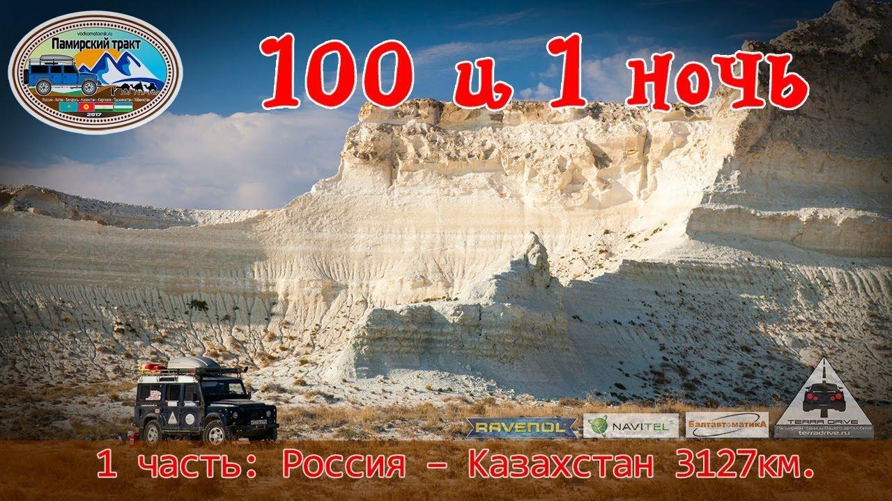 1 серия: 100 и 1 ночь - путешествие в Среднюю Азию