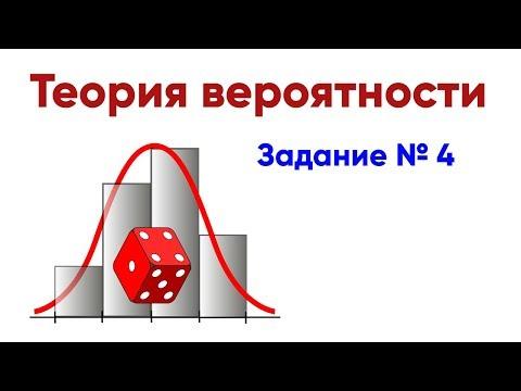Задание 4 Математика ЕГЭ 2020 Теории вероятности