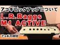 アコギピックアップについて L R Baggs M1 ACTIVE編  使ってみました!