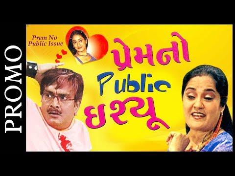 PROMO : Prem No Public Issue GUJJUBHAI -...