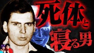 【奇人】15人殺害…遺体を洗い夜を共にした男「デニス・ニルセン」